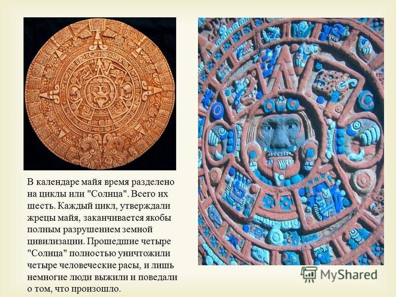 В календаре майя время разделено на циклы или