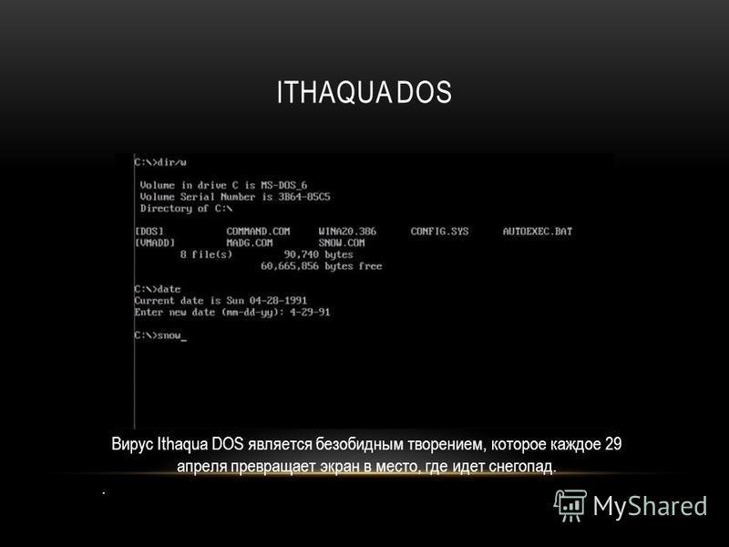 ITHAQUA DOS Вирус Ithaqua DOS является безобидным творением, которое каждое 29 апреля превращает экран в место, где идет снегопад..