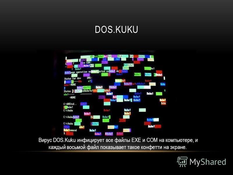 DOS.KUKU Вирус DOS.Kuku инфицирует все файлы EXE и COM на компьютере, и каждый восьмой файл показывает такое конфетти на экране.