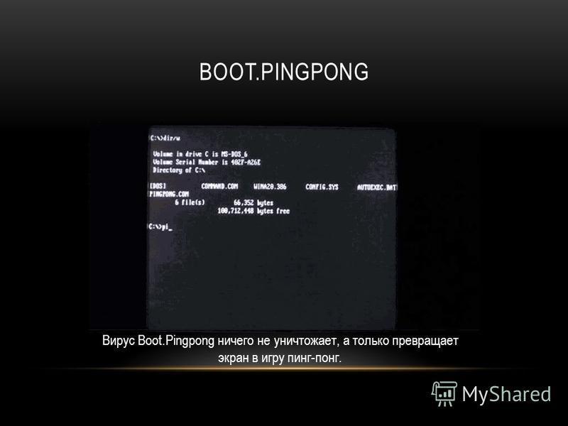 BOOT.PINGPONG Вирус Boot.Pingpong ничего не уничтожает, а только превращает экран в игру пинг-понг.