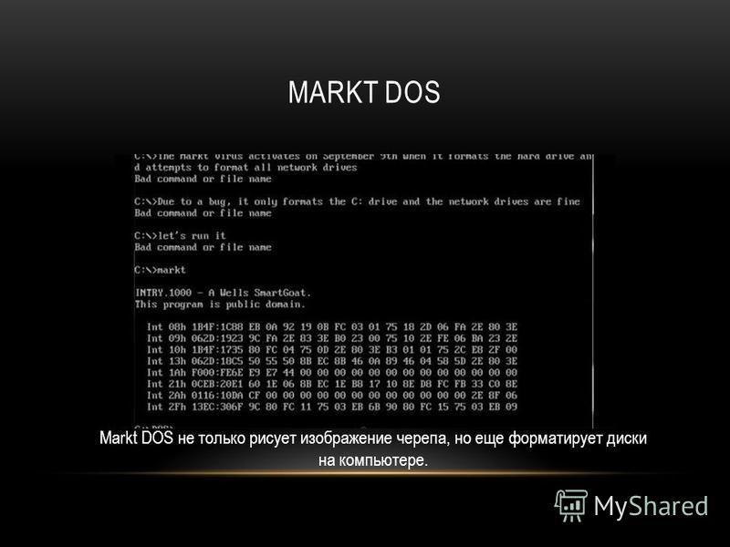 MARKT DOS Markt DOS не только рисует изображение черепа, но еще форматирует диски на компьютере.