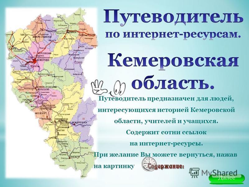 Путеводитель предназначен для людей, интересующихся историей Кемеровской области, учителей и учащихся. Содержит сотни ссылок на интернет-ресурсы. При желание Вы можете вернуться, нажав на картинку