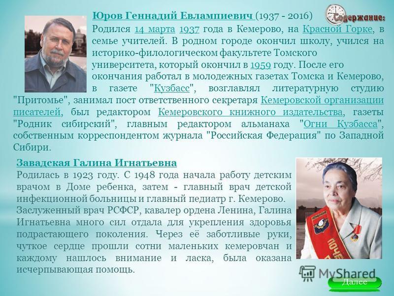 Юров Геннадий Евлампиевич Юров Геннадий Евлампиевич (1937 - 2016) Родился 14 марта 1937 года в Кемерово, на Красной Горке, в семье учителей. В родном городе окончил школу, учился на историко-филологическом факультете Томского университета, который ок