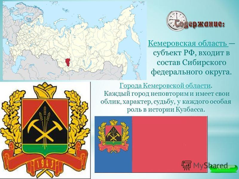Кемеровская область Кемеровская область субъект РФ, входит в состав Сибирского федерального округа. Города Кемеровской области Города Кемеровской области. Каждый город неповторим и имеет свои облик, характер, судьбу, у каждого особая роль в истории К