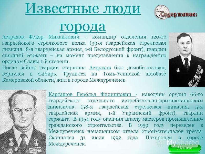 Астрахов Фёдор Михайлович Астрахов Фёдор Михайлович – командир отделения 120-го гвардейского стрелкового полка (39-я гвардейская стрелковая дивизия, 8-я гвардейская армия, 1-й Белорусский фронт), гвардии старший сержант – на момент представления к на