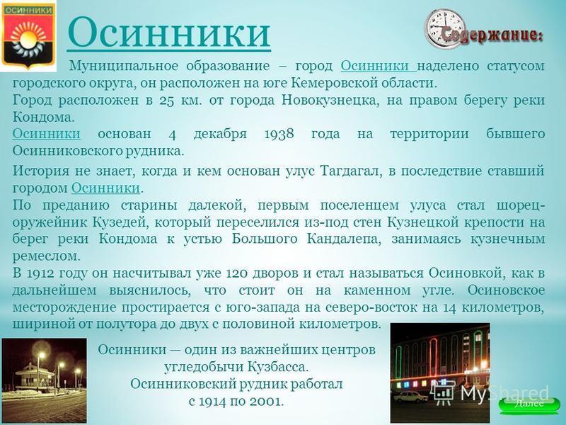 Осинники Муниципальное образование – город Осинники наделено статусом городского округа, он расположен на юге Кемеровской области.Осинники Город расположен в 25 км. от города Новокузнецка, на правом берегу реки Кондома. Осинники Осинники основан 4 де
