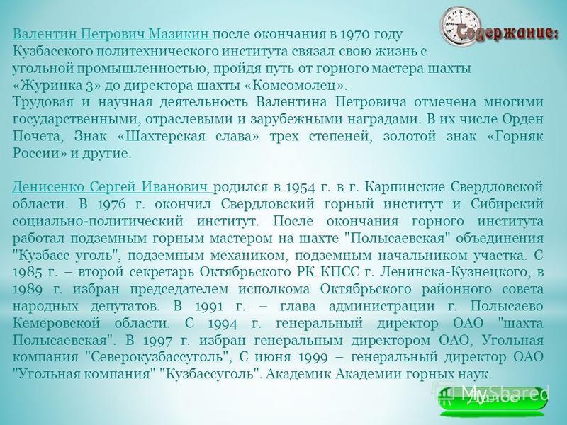 Валентин Петрович Мазикин Валентин Петрович Мазикин после окончания в 1970 году Кузбасского политехнического института связал свою жизнь с угольной промышленностью, пройдя путь от горного мастера шахты «Журинка 3» до директора шахты «Комсомолец». Тру