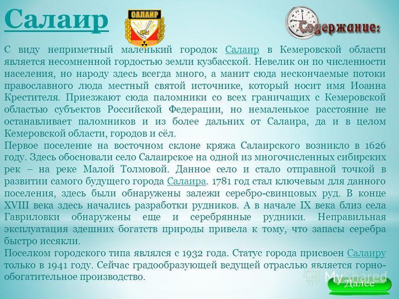 Салаир С виду неприметный маленький городок Салаир в Кемеровской области является несомненной гордостью земли кузбасской. Невелик он по численности населения, но народу здесь всегда много, а манит сюда нескончаемые потоки православного люда местный с