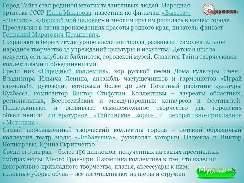 Город Тайга стал родиной многих талантливых людей. Народная артистка СССР Инна Макарова, известная по фильмам «Высота», «Девчата», «Дорогой мой человек» и многим другим родилась в нашем городе.Инна Макарова«Высота»,Девчата Дорогой мой человек Прослав