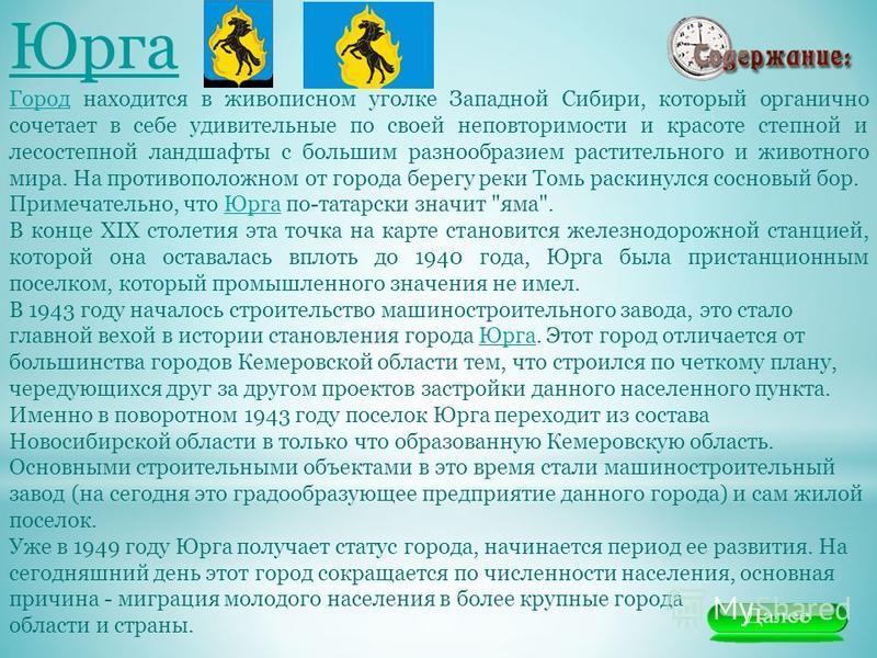 Юрга Город Город находится в живописном уголке Западной Сибири, который органично сочетает в себе удивительные по своей неповторимости и красоте степной и лесостепной ландшафты с большим разнообразием растительного и животного мира. На противоположно