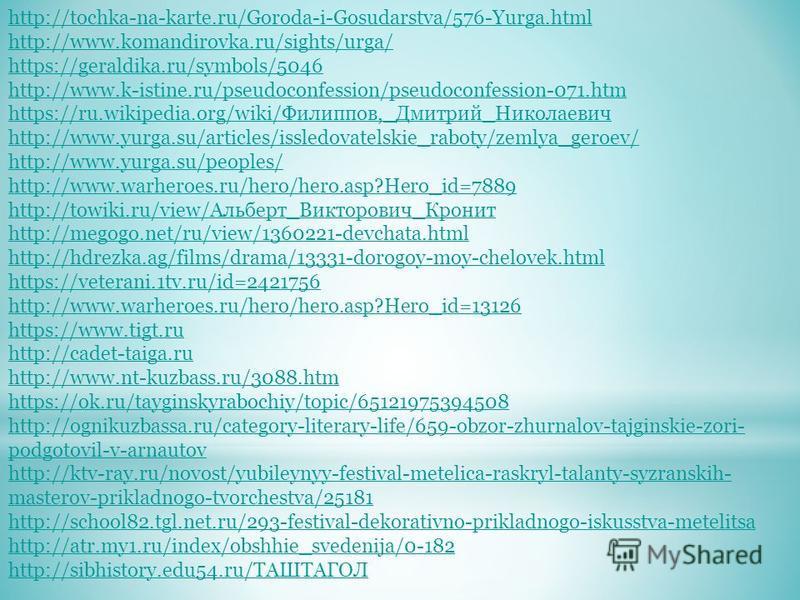 http://tochka-na-karte.ru/Goroda-i-Gosudarstva/576-Yurga.html http://www.komandirovka.ru/sights/urga/ https://geraldika.ru/symbols/5046 http://www.k-istine.ru/pseudoconfession/pseudoconfession-071. htm https://ru.wikipedia.org/wiki/Филиппов,_Дмитрий_