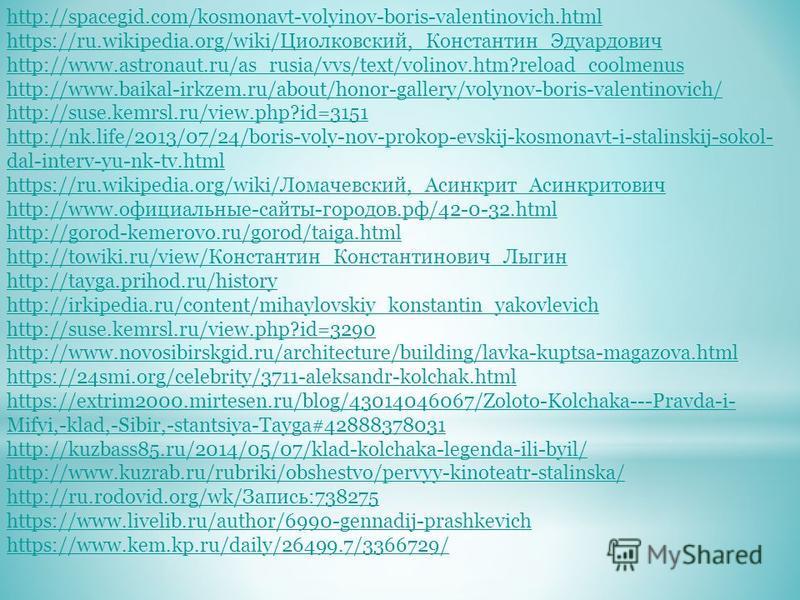 http://spacegid.com/kosmonavt-volyinov-boris-valentinovich.html https://ru.wikipedia.org/wiki/Циолковский,_Константин_Эдуардович http://www.astronaut.ru/as_rusia/vvs/text/volinov.htm?reload_coolmenus http://www.baikal-irkzem.ru/about/honor-gallery/vo
