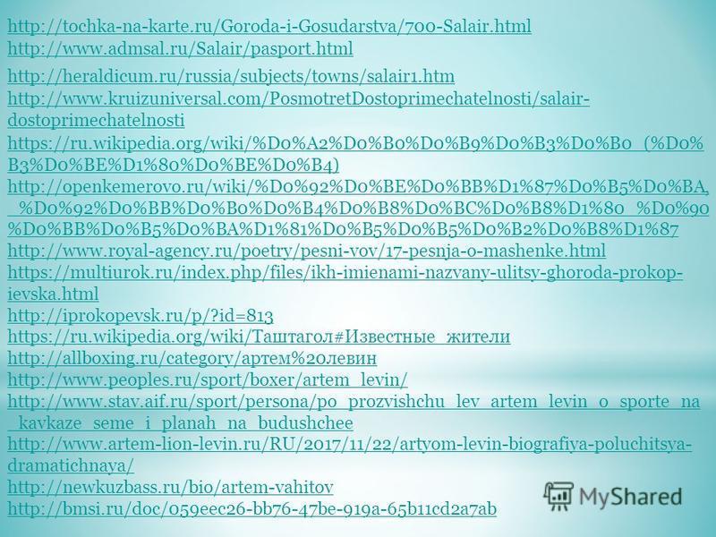 http://tochka-na-karte.ru/Goroda-i-Gosudarstva/700-Salair.html http://www.admsal.ru/Salair/pasport.html http://heraldicum.ru/russia/subjects/towns/salair1. htm http://www.kruizuniversal.com/PosmotretDostoprimechatelnosti/salair- dostoprimechatelnosti