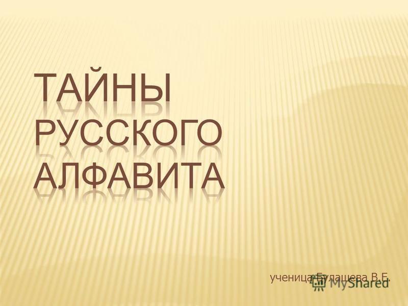 ученица Булашева В.Е.