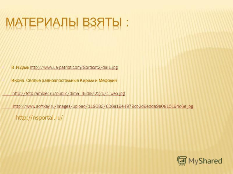 В.И.Даль http://www.ua-patriot.com/Gordost2/dal1.jpghttp://www.ua-patriot.com/Gordost2/dal1. jpg Икона. Святые равноапостольные Кирилл и Мефодий http://foto.rambler.ru/public/dima_4udik/22/5/1-web.jpg http://www.softkey.ru/images/upload/119083/606a19
