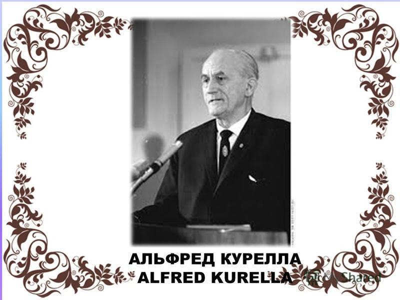 АЛЬФРЕД КУРЕЛЛА ALFRED KURELLA