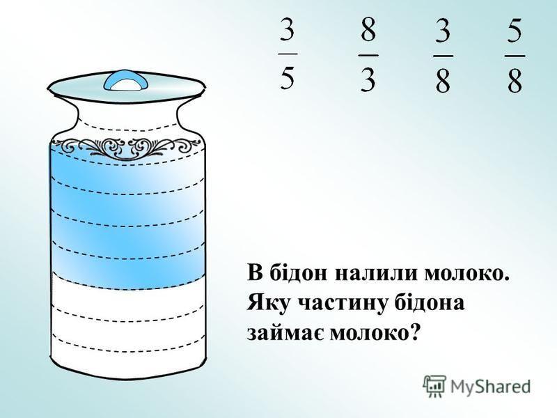 В бідон налили молоко. Яку частину бідона займає молоко?