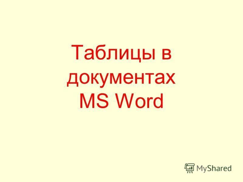 Таблицы в документах MS Word