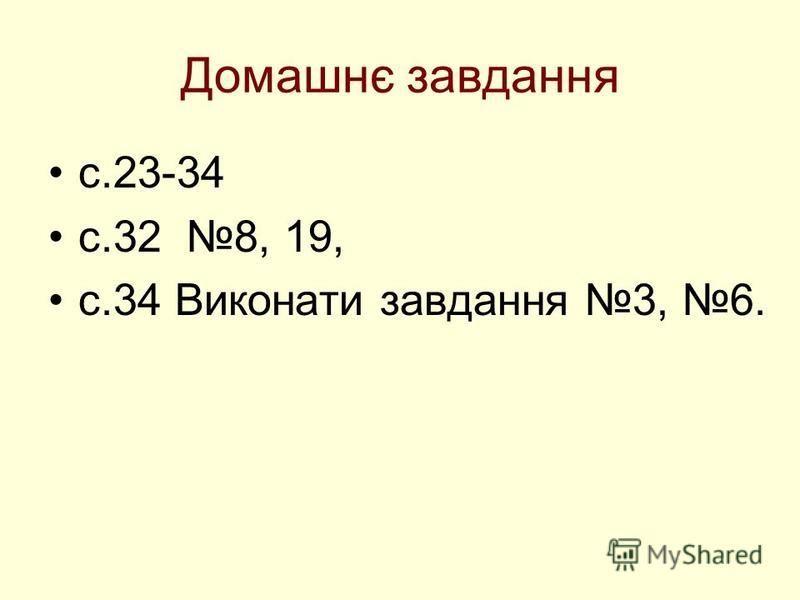 Домашнє завдання с.23-34 с.32 8, 19, с.34 Виконати завдання 3, 6.