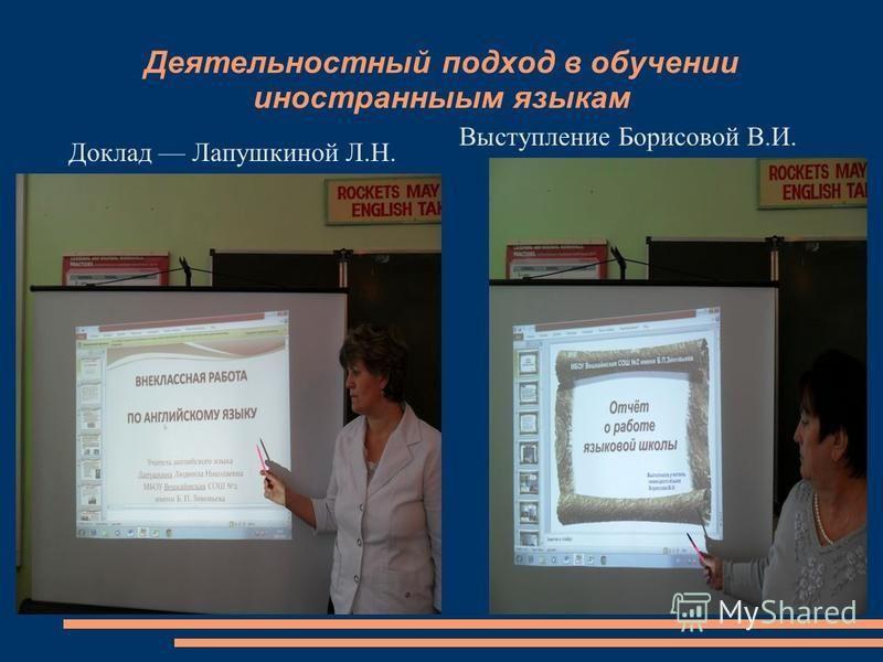 Деятельностный подход в обучении иностранным языкам Доклад Лапушкиной Л.Н. Выступление Борисовой В.И.