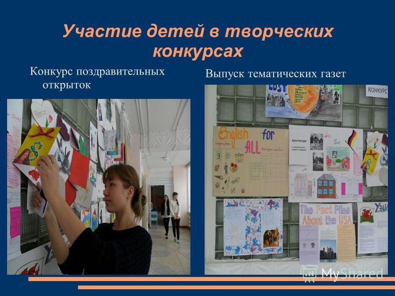 Участие детей в творческих конкурсах Конкурс поздравительных открыток Выпуск тематических газет