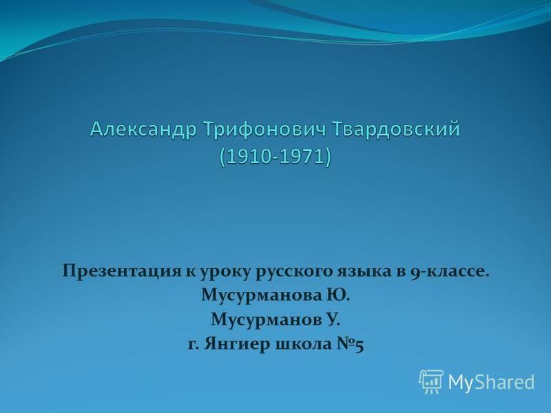 Презентация к уроку русского языка в 9-классе. Мусурманова Ю. Мусурманов У. г. Янгиер школа 5