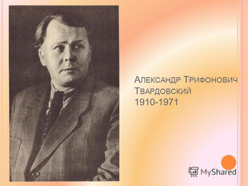 А ЛЕКСАНДР Т РИФОНОВИЧ Т ВАРДОВСКИЙ 1910-1971