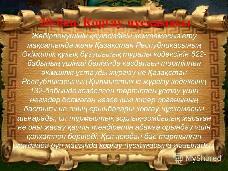 20-бап. Қорғау нұсқамасы Жәбiрленушiнiң қауiпсiздiгiн қамтамасыз эту мақсатында және Қазақстан Республикасының Әкiмшiлiк құқық бұзушылық туралы кодексiнiң 622- бабының үшiншi бөлiгiнде көзделген тәртiппен әкiмшiлiк ұстауды жүргiзу не Қазақстан Респуб