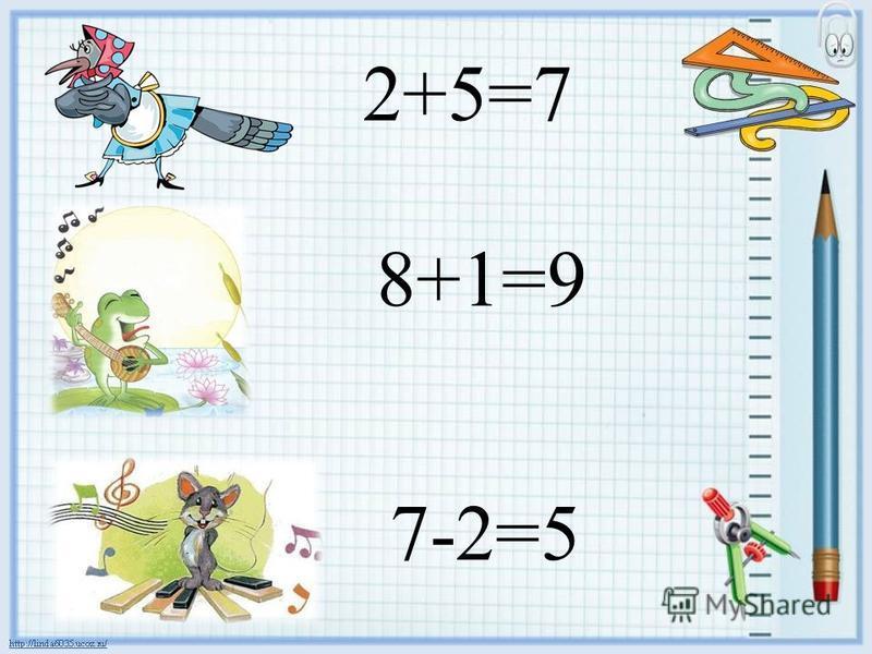 2+5=7 8+1=9 7-2=5