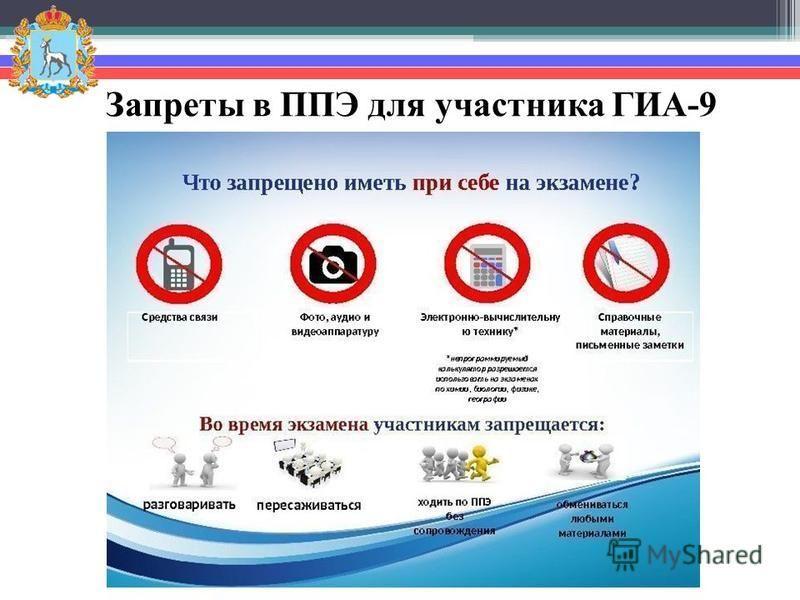 Запреты в ППЭ для участника ГИА-9
