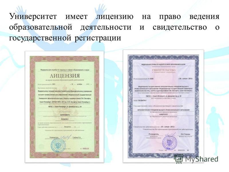 Университет имеет лицензию на право ведения образовательной деятельности и свидетельство о государственной регистрации