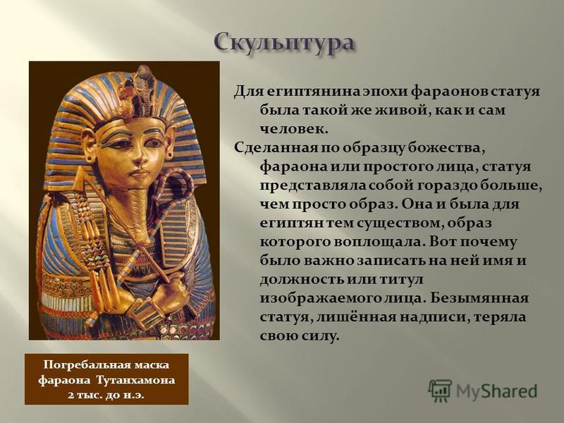 Для египтянина эпохи фараонов статуя была такой же живой, как и сам человек. Сделанная по образцу божества, фараона или простого лица, статуя представляла собой гораздо больше, чем просто образ. Она и была для египтян тем существом, образ которого во
