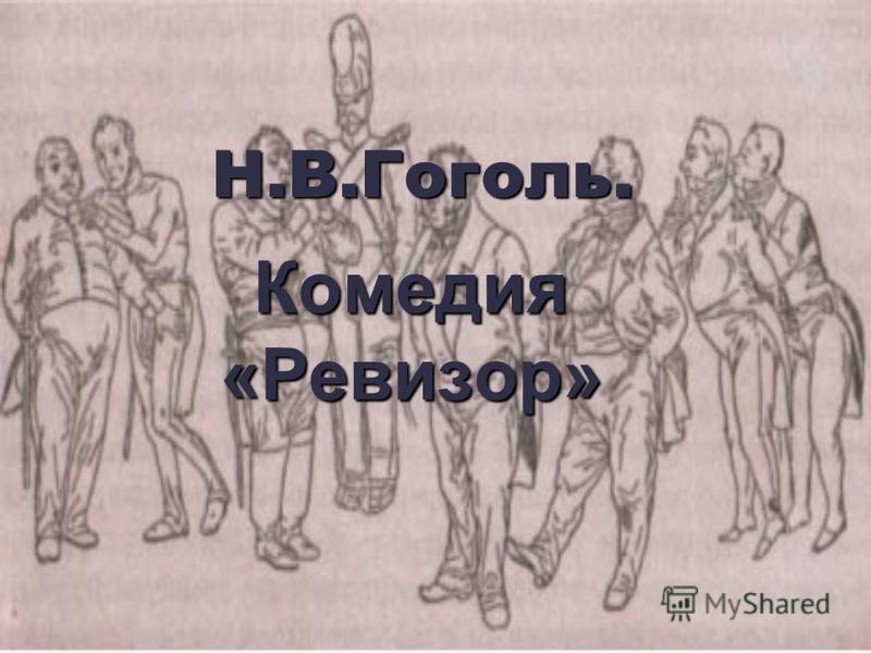 Н.В.Гоголь. Комедия «Ревизор»