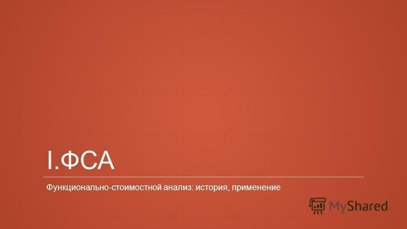 I.ФСА Функционально-стоимостной анализ: история, применение