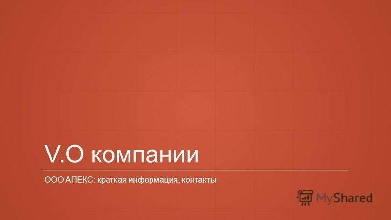 V.О компании ООО АПЕКС: краткая информация, контакты