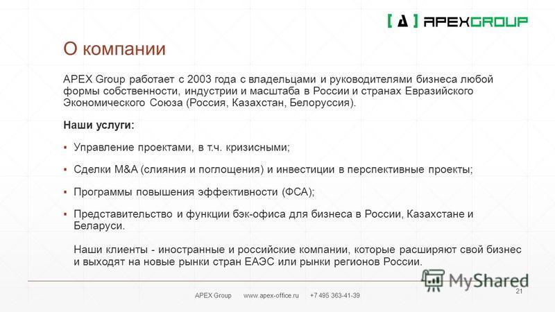О компании APEX Group работает c 2003 года с владельцами и руководителями бизнеса любой формы собственности, индустрии и масштаба в России и странах Евразийского Экономического Союза (Россия, Казахстан, Белоруссия). Наши услуги: Управление проектами,