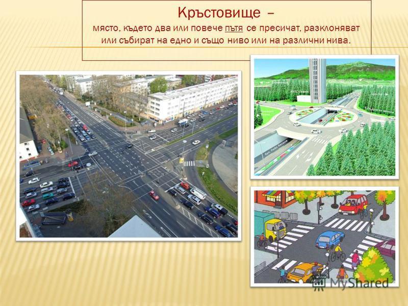 Кръстовище – място, където два или повече пътя се пресичат, разклоняват или събират на едно и също ниво или на различни нива.пътя
