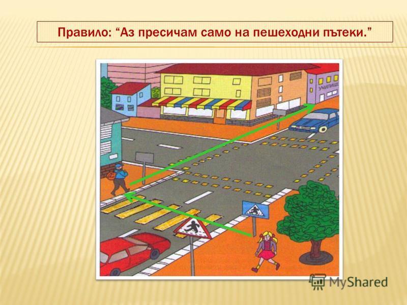Правило: Аз пресичам само на пешеходни пътеки.