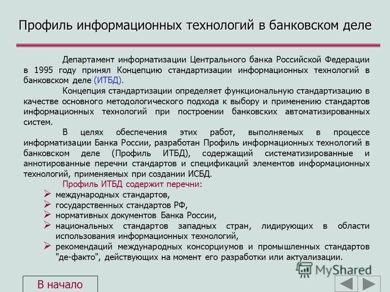 Профиль информационных технологий в банковском деле Департамент информатизации Центрального банка Российской Федерации в 1995 году принял Концепцию стандартизации информационных технологий в банковском деле (ИТБД). Концепция стандартизации определяет