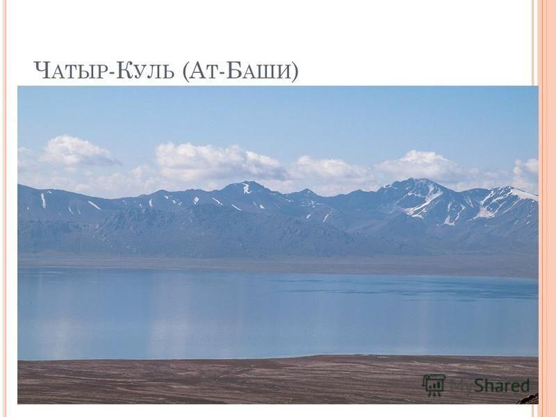 Ч АТЫР -К УЛЬ (А Т -Б АШИ )