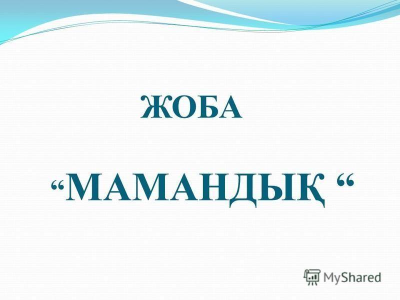 ЖОБА МАМАНДЫҚ