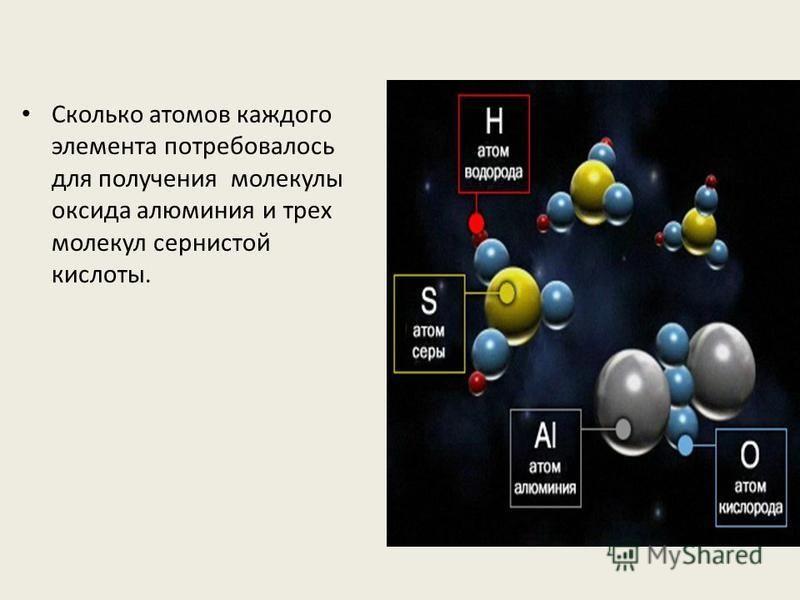 Сколько атомов каждого элемента потребовалось для получения молекулы оксида алюминия и трех молекул сернистой кислоты.