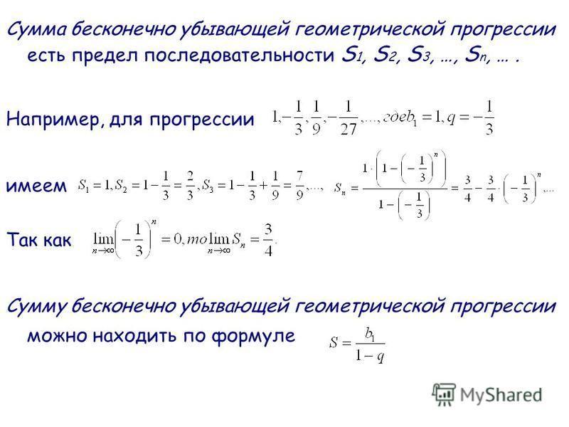 Сумма бесконечно убывающей геометрической прогрессии есть предел последовательности S 1, S 2, S 3, …, S n, …. Например, для прогрессии имеем Так как Сумму бесконечно убывающей геометрической прогрессии можно находить по формуле