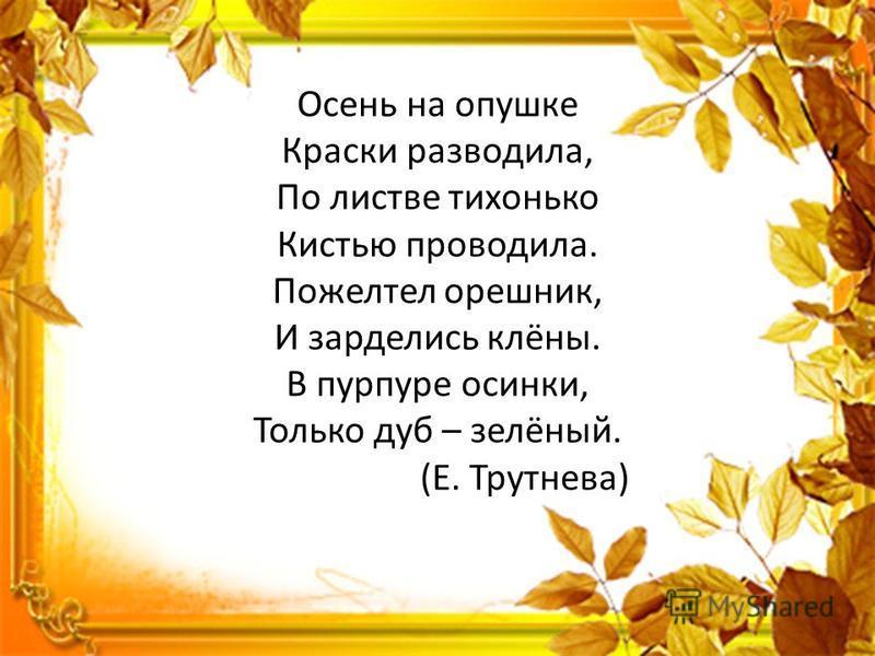 Подготовила: учитель-логопед МБДОУ д/с 20 «Сказка» г. Бор Некрасова Е. В.