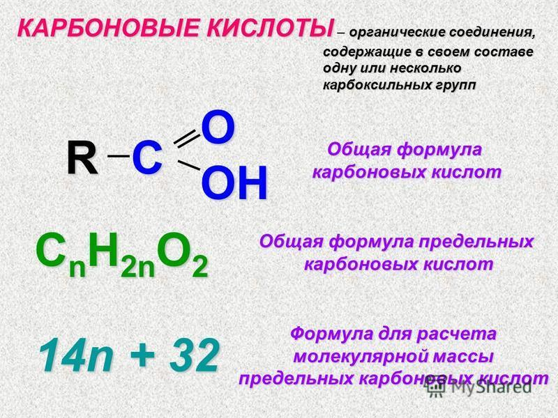 КАРБОНОВЫЕ КИСЛОТЫ – о ооо органические соединения, содержащие в своем составе одну или несколько карбоксильных групп RC OOH Общая формула карбоновых кислот С n H 2n O 2 14n + 32 Общая формула предельных карбоновых кислот Формула для расчета молекуля