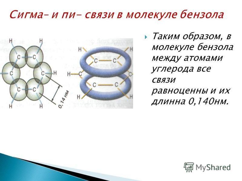 Таким образом, в молекуле бензола между атомами углерода все связи равноценны и их длинна 0,140 нм.