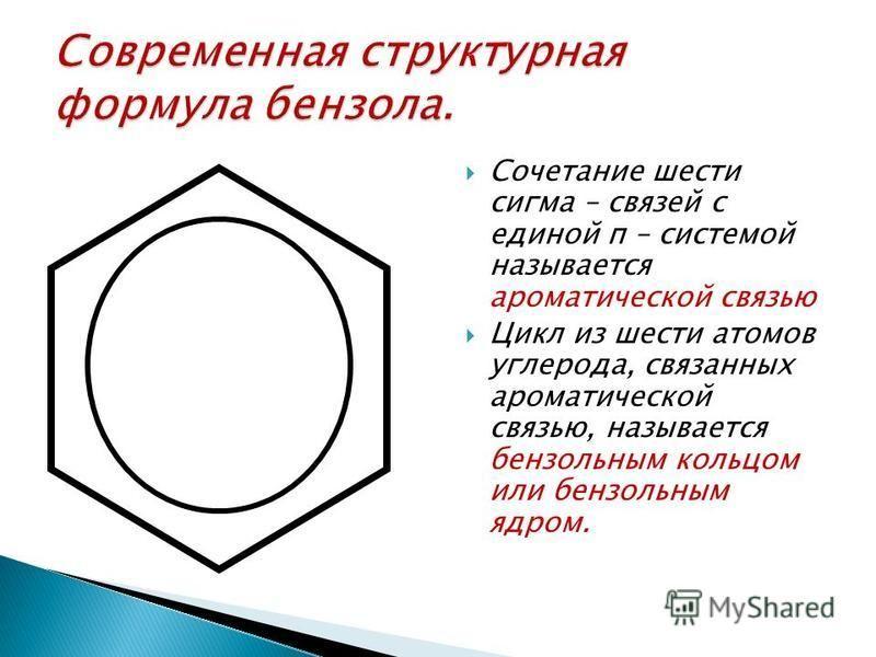Сочетание шести сигма – связей с единой п – системой называется ароматической связью Цикл из шести атомов углерода, связанных ароматической связью, называется бензольным кольцом или бензольным ядром.