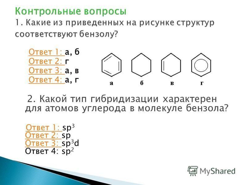 Ответ 1: а, б Ответ 1: Ответ 2: г Ответ 2: Ответ 3: а, в Ответ 3: Ответ 4: а, г Ответ 4: 2. Какой тип гибридизации характерен для атомов углерода в молекуле бензола? Ответ 1: sp 3 Ответ 2: sp Ответ 3: sp 3 d Ответ 4: sp 2Ответ 1: Ответ 2: Ответ 3:
