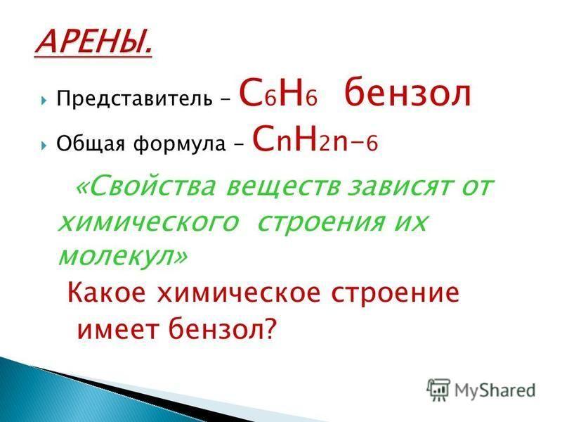 Представитель - С 6 Н 6 бензол Общая формула - С n Н 2 n- 6 «Свойства веществ зависят от химического строения их молекул» Какое химическое строение имеет бензол?