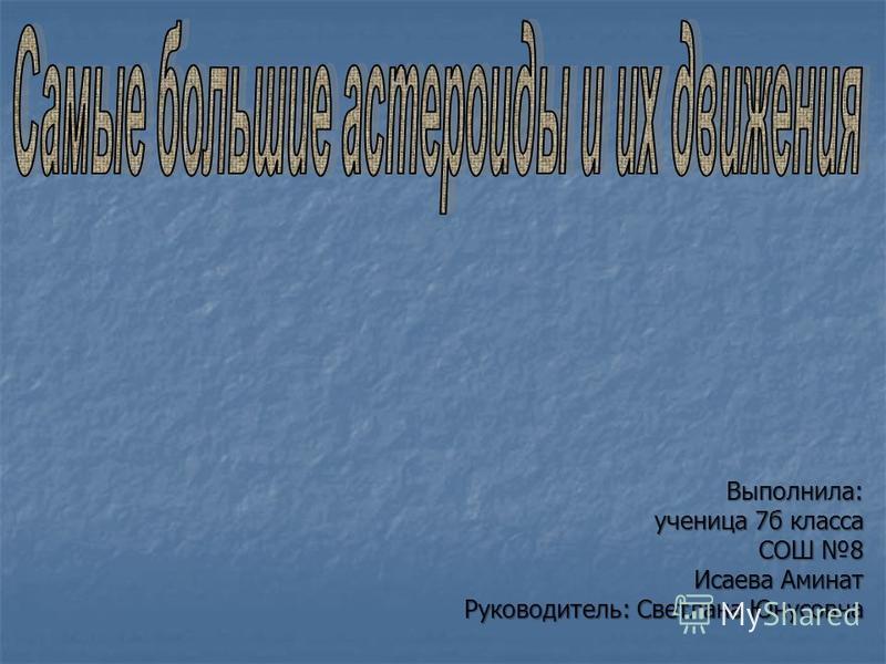 Выполнила: ученица 7 б класса СОШ 8 Исаева Аминат Руководитель: Светлана Юнусовна